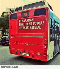 Ισχυει!!!!! Funny Greek Quotes, Laughter, Lol, Stuffed Peppers, Memes, Funny Stuff, Pictures, Funny Shit, Photos