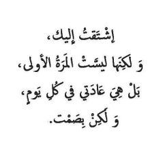 i miss you,but it is not the first time,it is my everyday habit,but silently . Arabic English Quotes, Arabic Love Quotes, Romantic Love Quotes, Love Quotes For Him, Islamic Quotes, Words Quotes, Sad Quotes, Life Quotes, Inspirational Quotes