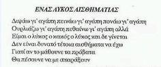 Αργυρης Χιονης Smart Quotes, Best Quotes, Love Quotes, Simple Words, Greek Quotes, Live Love, Poetry Quotes, Picture Quotes, Wise Words