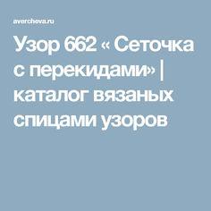 Узор 662 « Сеточка с перекидами»| каталог вязаных спицами узоров