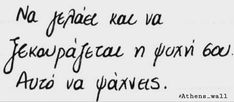 Greek Quotes, Love Quotes, Poetry, Words, Aquarius, Life, Sea, Random, Love