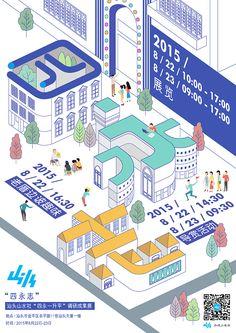 """Poster for [四永志——汕頭山水社""""四永一升平""""調研成果展] on Behance"""