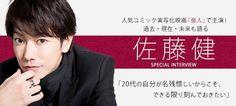 人気コミックを実写化した映画『亜人』(9月30日公開)で主演を務める佐藤健。「今まで見たことのないアクション」に臨むにあたり、初めてのジム通いや食事制限にも挑戦したとか!? ストイックに作品に向き合う彼は、現在28歳。『仮面ライダー電王』(テレビ朝日系)での初主演から約10年。佐藤健のこれまでの歩み、そして30代を前にした決意とは?
