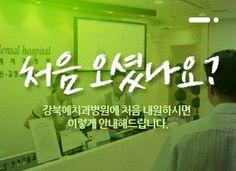 강북예치과병원