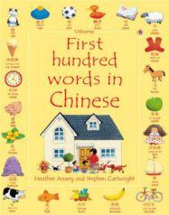Imagier pour apprendre les 100 premiers mots en chinois (madarin). www.linguatoys.com #imagier #mandarin #enfants #vocabulaire