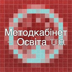 Методкабінет – Освіта.UA Tech Companies, Company Logo, Logos, School, Logo