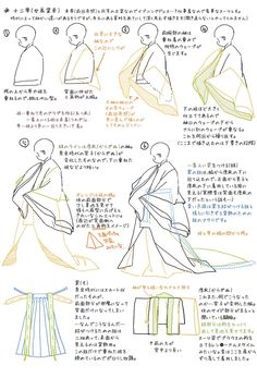 Drawing Reference Poses, Drawing Skills, Drawing Lessons, Design Reference, Manga Drawing Tutorials, Manga Tutorial, Kimono Tutorial, Dress Drawing, Drawing Clothes