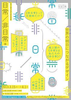 生活工房15周年記念事業「日常/非日常展」    世界の明日につながるデザイン #Design