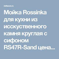Мойка Rossinka для кухни из исскуственного камня круглая с сифоном RS47R-Sand цена, купить Мойка Rossinka для кухни из исскуственного камня круглая с сифоном RS47R-Sand в интернет магазине Deltasan.ru