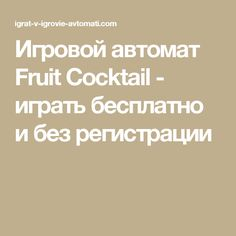 Игровой автомат Fruit Cocktail - играть бесплатно и без регистрации