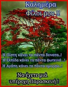 Good Morning Good Night, Greek Quotes, Wish, Herbs, Friday, Beautiful, Photography, Decor, Boyfriends