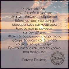 Greek Quotes, Life Is Good, Life Is Beautiful