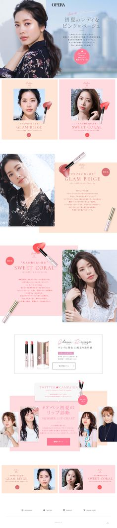 #operanetjpspecialmay #opera初夏のレディなピンク&ベージュ  OPERA(オペラ) opera-/special/2017may/ Site Design, Book Design, Cosmetic Web, Event Banner, Website Layout, Print Layout, Email Design, Interface Design, Web Design Inspiration