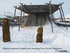 nmaleshin — «Древнее жилище коряков_Эссо_Камчатка_со.jpg» на Яндекс.Фотках