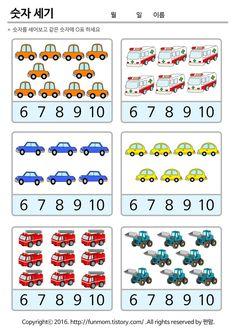 유아 수학프린트학습지:: Kindergarten Math Activities, Homeschool Math, Preschool Learning, Free Printable Alphabet Worksheets, Kids Math Worksheets, Body Preschool, Numbers Preschool, Math For Kids, Lessons For Kids