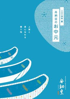 Image result for japanese poster design
