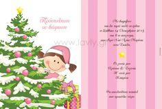 προσκλητήρια βάπτισης για κορίτσια με θέμα για τα χριστούγεννα, μπομπονιέρες γάμου, μπομπονιέρες βάπτισης, Χειροποίητες μπομπονιέρες γάμου, Χειροποίητες μπομπονιέρες βάπτισης