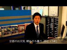 京の天気 2015年4月28日(火)【京都はんなり天気】本店営業部編 [ハンサム天気] - YouTube