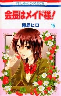 Maid-sama:  Brilliant and overachieving, Misaki Ayuzawa is the President of the Student Council at Seika High School, formerly a boys' school. Unfortunately, most of the students are still male and stuck in their slovenly habits, so man-hating Misaki really socks it to 'em in an attempt to make the school presentable to attract more female students. But what will she do when the sexiest boy in school finds out that after school, Misaki works in a maid cafe.
