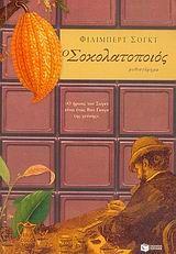 Ο σοκολατοποιός - Schogt Philibert | Public βιβλία