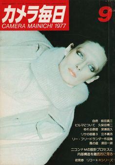tsun-zaku:  カメラ毎日1977年9月号 表紙写真:横須賀功光 http://anamon.net/?pid=72261793