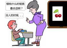 chinese joke with 时候 - 樱桃什么时候摘最合适啊?没人的时候。。。ying táo shén me shí hou zhai zuì hé shì a? méi rén de shí hou...