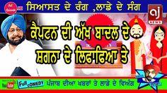 Captain Amarinder Singh ਦੀ ਅੱਖ ਹੁਣ Badal ਦੀ ਸ਼ਗਨ ਤੇ ਵਜ਼ੀਫਾ ਸਕੀਮਾ ਤੇ | Parm...