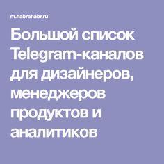 Большой список Telegram-каналов для дизайнеров, менеджеров продуктов и аналитиков