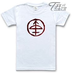 Sitcoms supernatural back home sigil short-sleeve T-shirt  Supernatural cheap fashion origin $23.70