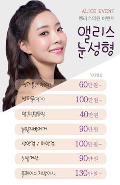 Beauty Clinic, Price List, Banner Design, Lips