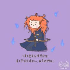 Chinese Phrases, Chinese Quotes, Never Give Up, Cartoon, Wallpaper, Disney, Cute, Photography, Fictional Characters