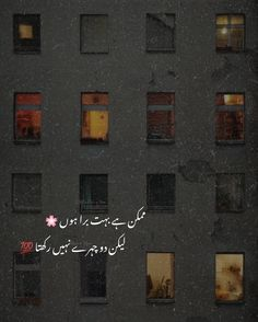 Inspirational Quotes In Urdu, Love Quotes In Urdu, Urdu Love Words, Poetry Quotes In Urdu, Best Urdu Poetry Images, Love Poetry Urdu, Urdu Quotes, Qoutes, Positive Quotes