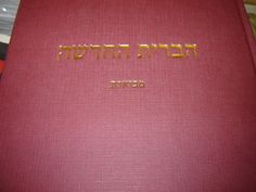 Hebrew New Testament / Study Edition with References - and Maps / Printed in Israel Hebrew New Testament, Hebrew Bible, World Languages, Finding God, Word Of God, Study, Words, Israel, Bible
