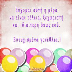 Birthday Quotes, Birthday Wishes, Happy Birthday, Best Quotes, Funny Quotes, Name Day, Greek Quotes, Make A Wish, Morning Quotes