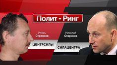 """И.Стрелков vs Н.Стариков  """"ЦЕНТРСИЛЫ / СИЛАЦЕНТРА"""""""