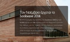 BOOKWAVE 2014, της Ιωάννας Ντέντε Letter Board, Literature, Lettering, Literatura, Drawing Letters, Texting