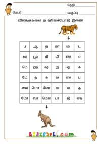 Tamil Alphabet Puzzle, Teach Tamil for Children, Worksheet in Tamil to teach kids Handwriting Worksheets For Kindergarten, Worksheet For Class 2, 1st Grade Math Worksheets, Alphabet Worksheets, Worksheets For Kids, Printable Worksheets, Alphabet Letters, Class Activities, Kindergarten Activities