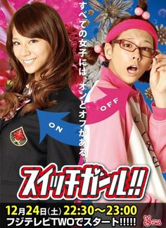 Switch Girl - Japanese drama