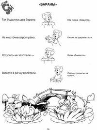 Стена Russian Language, Sylvanian Families, Circle Time, Babies, Google, Parenting, Games, Kids, Babys