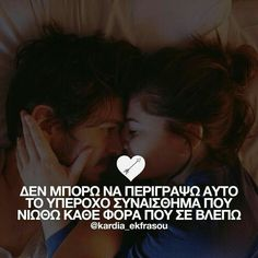 Movie Quotes, Life Quotes, Greek Quotes, Deep Thoughts, Quotes To Live By, Crying, Lyrics, How Are You Feeling, Advice