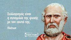 Πλάτων Wise Man Quotes, Men Quotes, Life Quotes, Philosophical Quotes, Wise People, Life Philosophy, Greek Words, Greek Quotes, Quote Posters