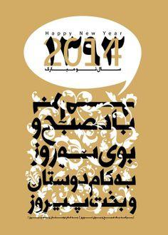 نگارههای نوار زمان - Hamid Qorbanpour