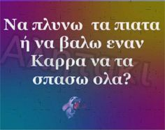 Greek Quotes, Wise Quotes, Funny Picture Quotes, Funny Quotes, Funny Images, Funny Pictures, Funny Greek, Big Words, Simple Words