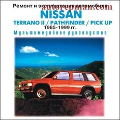 verito nissan terrano engine pinterest nissan and engine rh pinterest com nissan terrano owners manual india owner's manual nissan terrano