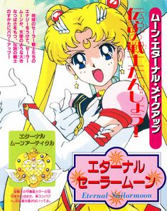 Eternal Sailor Moon from KODANSHA'S SAILOR STARS TV MAGAZINE DELUXE