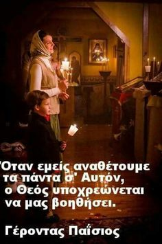 Leave everything to God Pray Always, Meaningful Pictures, Orthodox Christianity, Orthodox Icons, Greek Quotes, Christian Faith, Good Advice, Gods Love, Catholic