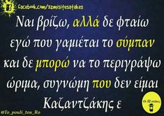 Funny Greek Quotes, Greek Memes, Funny Picture Quotes, Funny Images, Funny Photos, Best Quotes, Life Quotes, Stupid Funny Memes, Humor