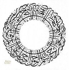 """© Arif Yücel - Müdevver Levha - Ayet-i Kerîme """"De ki: Ey kendi nefisleri aleyhine haddi aşan kullarım! Allah'ın rahmetinden ümit kesmeyin! Çünkü Allah bütün günahları bağışlar. Şüphesiz ki O, çok bağışlayan, çok esirgeyendir. (Zümer Sûresi, 53.ayet)"""""""