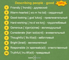 Describing people - good #English #Vocabulary #английский #словарь