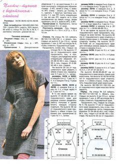 Туника спицами для полных женщин: 11 моделей со схемами, описанием и видео мк для начинающих